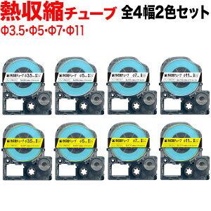 キングジム用 テプラ PRO 互換 テープカートリッジ 熱収縮チューブ 全色全幅セット 白テープ/黄テープ/黒文字/熱収縮チューブ