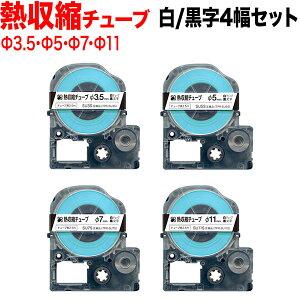 キングジム用 テプラ PRO 互換 テープカートリッジ 白テープ/黒文字 熱収縮チューブ 全4幅セット 白テープ/黒文字/熱収縮チューブ