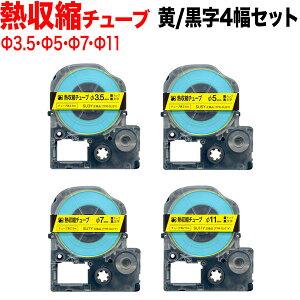 キングジム用 テプラ PRO 互換 テープカートリッジ 黄テープ/黒文字 熱収縮チューブ 全4幅セット 黄テープ/黒文字/熱収縮チューブ