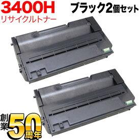 IPSiO SP 3410 リコー用 IPSiO SP ECトナーカートリッジ 3400H リサイクルトナー 2本セット ブラック 2個セット