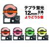 キングジム用テプラPRO互換テープカートリッジ蛍光ラベルフリーチョイス(自由選択)全5色【メール便送料無料】-画像1
