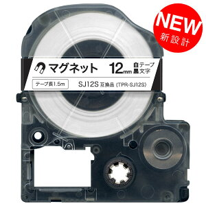 キングジム用 テプラ PRO 互換 テープカートリッジ SJ12S マグネットラベル 12mm/白テープ/黒文字/マグネットラベル