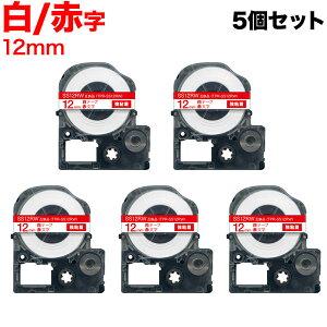 キングジム用 テプラ PRO 互換 テープカートリッジ SS12RW 白ラベル 強粘着 5個セット 12mm/白テープ/赤文字