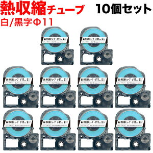 キングジム用 テプラ PRO 互換 テープカートリッジ SU11S 熱収縮チューブ 10個セット Φ11mm/白テープ/黒文字/熱収縮チューブ