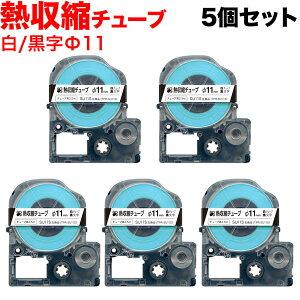キングジム用 テプラ PRO 互換 テープカートリッジ SU11S 熱収縮チューブ 5個セット Φ11mm/白テープ/黒文字/熱収縮チューブ