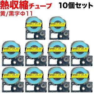 キングジム用 テプラ PRO 互換 テープカートリッジ SU11Y 熱収縮チューブ 10個セット Φ11mm/黄テープ/黒文字/熱収縮チューブ