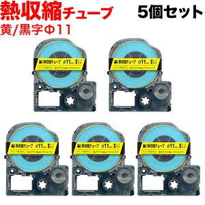 キングジム用 テプラ PRO 互換 テープカートリッジ SU11Y 熱収縮チューブ 5個セット Φ11mm/黄テープ/黒文字/熱収縮チューブ