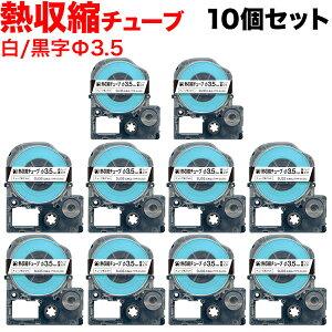 キングジム用 テプラ PRO 互換 テープカートリッジ SU3S 熱収縮チューブ 10個セット Φ3.5mm/白テープ/黒文字/熱収縮チューブ