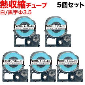 キングジム用 テプラ PRO 互換 テープカートリッジ SU3S 熱収縮チューブ 5個セット Φ3.5mm/白テープ/黒文字/熱収縮チューブ