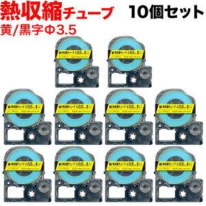 キングジム用 テプラ PRO 互換 テープカートリッジ SU3Y 熱収縮チューブ 10個セット Φ3.5mm/黄テープ/黒文字/熱収縮チューブ