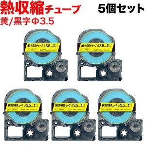 キングジム用 テプラ PRO 互換 テープカートリッジ SU3Y 熱収縮チューブ 5個セット Φ3.5mm/黄テープ/黒文字/熱収縮チューブ