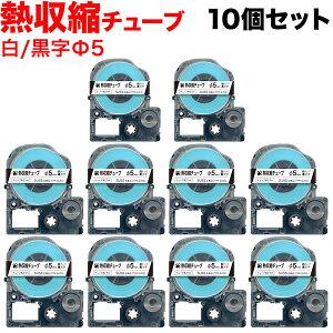 キングジム用 テプラ PRO 互換 テープカートリッジ SU5S 熱収縮チューブ 10個セット Φ5mm/白テープ/黒文字/熱収縮チューブ
