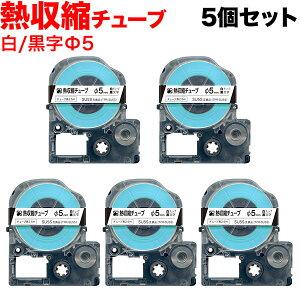キングジム用 テプラ PRO 互換 テープカートリッジ SU5S 熱収縮チューブ 5個セット Φ5mm/白テープ/黒文字/熱収縮チューブ