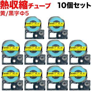 キングジム用 テプラ PRO 互換 テープカートリッジ SU5Y 熱収縮チューブ 10個セット Φ5mm/黄テープ/黒文字/熱収縮チューブ