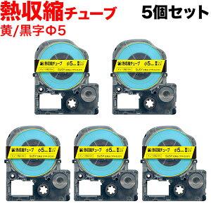 キングジム用 テプラ PRO 互換 テープカートリッジ SU5Y 熱収縮チューブ 5個セット Φ5mm/黄テープ/黒文字/熱収縮チューブ