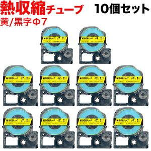 キングジム用 テプラ PRO 互換 テープカートリッジ SU7Y 熱収縮チューブ 10個セット Φ7mm/黄テープ/黒文字/熱収縮チューブ