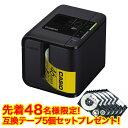 CASIO ネームランド 46mm幅対応PC接続ラベルプリンター KL-E500(sb) [テープ5個プレゼント中]