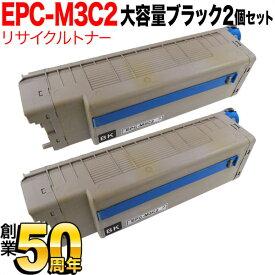 沖電気用(OKI用) EPC-M3C2 リサイクルトナー 大容量ブラック 2本セット ※ドラムは付属しません B841dn/B821n-T/B821dn-T