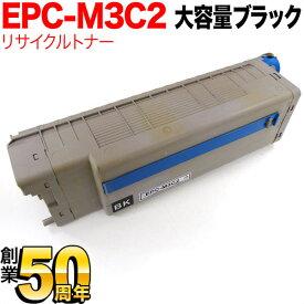 沖電気用(OKI用) EPC-M3C2 リサイクルトナー 大容量ブラック ※ドラムは付属しません B841dn/B821n-T/B821dn-T