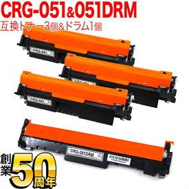 キヤノン用 トナーカートリッジ CRG-051互換トナー3本 & 互換ドラム お買い得セット トナー3個&ドラムセット LBP162/LBP161/MF262dw/MF264dw