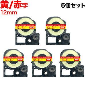 キングジム用 テプラ PRO 互換 テープカートリッジ SC12YRW カラーラベル 強粘着 5個セット 12mm/黄テープ/赤文字