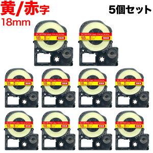キングジム用 テプラ PRO 互換 テープカートリッジ SC18YRW カラーラベル 強粘着 10個セット 18mm/黄テープ/赤文字