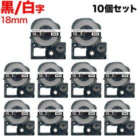 キングジム用 テプラ PRO 互換 テープカートリッジ SD18KW カラーラベル 強粘着 10個セット 18mm/黒テープ/白文字