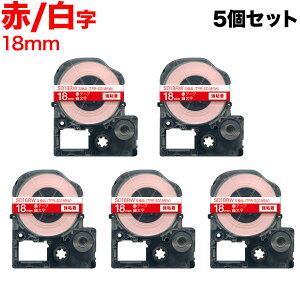 キングジム用 テプラ PRO 互換 テープカートリッジ SD18RW カラーラベル 強粘着 5個セット 18mm/赤テープ/白文字