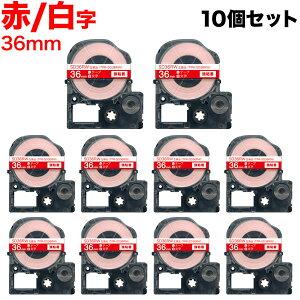 キングジム用 テプラ PRO 互換 テープカートリッジ SD36RW カラーラベル 強粘着 10個セット 36mm/赤テープ/白文字