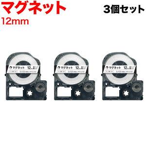 キングジム用 テプラ PRO 互換 テープカートリッジ SJ12S マグネットラベル 3個セット 12mm/白テープ/黒文字/マグネットラベル
