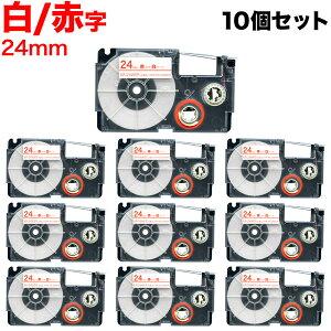 カシオ用 ネームランド 互換 テープカートリッジ XR-24WER ラベル 10個セット 24mm/白テープ/赤文字