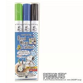 エポックケミカル スヌーピー ラップにかけるペン 3本セットC(LGR・BL・BK) 671-0600 ライトグリーン、ブルー、ブラック