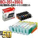 BCI-351XL+350XL キヤノン用 純正インク 増量6色セット+洗浄カートリッジ6色用セット 純正インク&洗浄セット