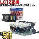 LC12 ブラザー用 純正インク 4色セット+洗浄カートリッジ4色用セット 純正インク&洗浄セット