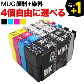[+1個おまけ] MUG エプソン用 互換インク 自由選択4+1個セット フリーチョイス BK顔料 選べる4+1個