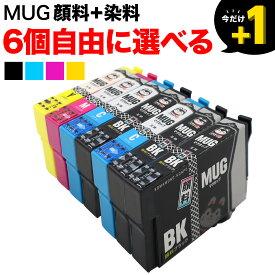 [+1個おまけ] MUG エプソン用 互換インク 自由選択6+1個セット フリーチョイス BK顔料 選べる6+1個