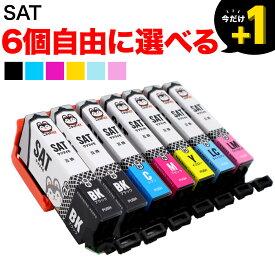 SAT-6CL エプソン用 選べる6個 (SAT-Y SAT-LM SAT-LC SAT-BK SAT-C SAT-M) EP-712A EP-713A EP-812A EP-813A 互換インク フリーチョイス 自由選択