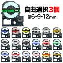 キングジム用 テプラ PRO 互換 テープカートリッジ カラーラベル 6・9・12mm セット 強粘着 フリーチョイス(自由選択)…