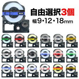 キングジム用 テプラ PRO 互換 テープカートリッジ カラーラベル 9・12・18mm セット 強粘着 フリーチョイス(自由選択) 全25色 色が選べる3個セット