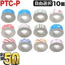 キングジム用 テプラ Lite 互換 テープカートリッジ 感熱紙 フリーチョイス(自由選択) 全12柄 柄が選べる10個セット