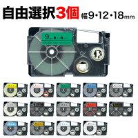 カシオ用ネームランド互換テープカートリッジラベル9・12・18mmセットフリーチョイス(自由選択)全14色【メール便送料無料】-画像1