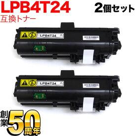 エプソン用 LPB4T24 互換トナー 2本セット ブラック LP-S380DN/LP-S280DNLP-S180DN/LP-S180N