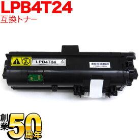 エプソン用 LPB4T24 互換トナー ブラック LP-S380DN/LP-S280DNLP-S180DN/LP-S180N