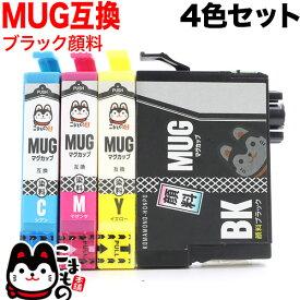 MUG-4CL エプソン用 MUG マグカップ 互換インクカートリッジ 4色セット ブラック顔料