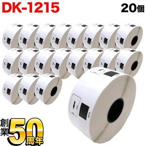 ブラザー用 ピータッチ DKプレカットラベル (感熱紙) DK-1215 互換品 食品表示用ラベル(蛍光増白剤不使用)/検体ラベル 白 29mm×42mm 700枚入り 20個セット