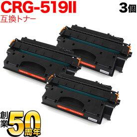 キヤノン用 カートリッジ 519II (3480B004) 互換トナー 3本セット CRG-519II ブラック(大容量) 3個セット LBP-251/LBP-252/LBP-6300/LBP-6330/LBP-6340