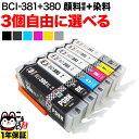 キヤノン用 BCI-381-380互換インクカートリッジ 自由選択3個セット フリーチョイス 選べる3個セット