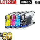 [+1個おまけ] ブラザー用 LC12互換インク 増量 自由選択6+1個セット フリーチョイス BK顔料 選べる6+1個