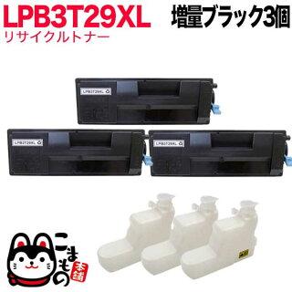 エプソン用LPB3T29XLリサイクルトナー増量ブラック3本セット【送料無料】-画像1