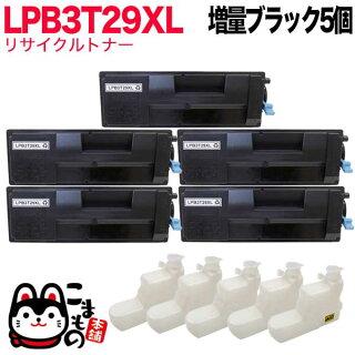エプソン用LPB3T29XLリサイクルトナー増量ブラック5本セット【送料無料】-画像1